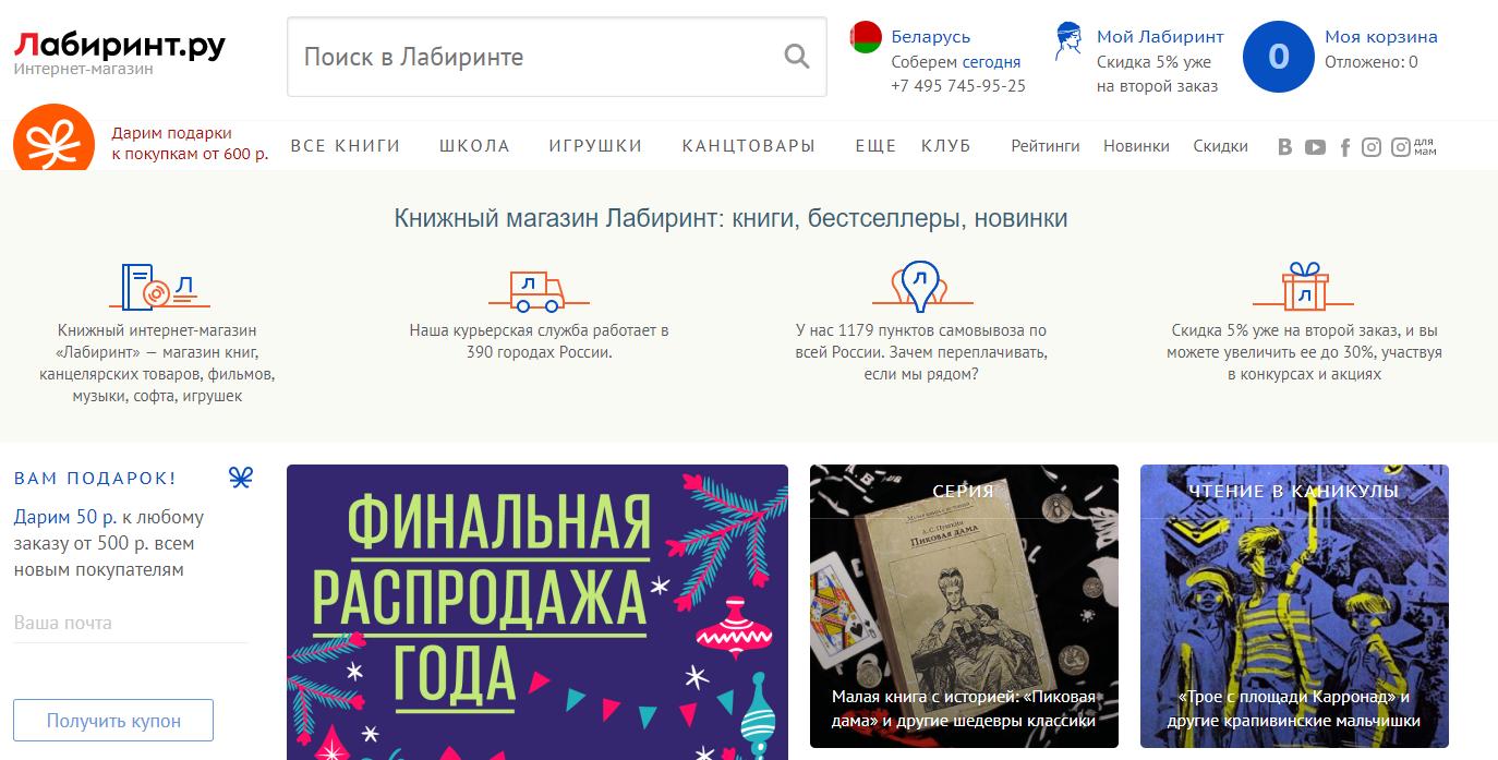 Лабиринт Интернет Магазин Промокод Июнь 2021