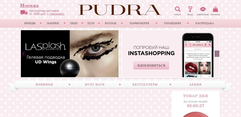 Пудра Рф Интернет Магазин
